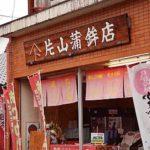 日奈久片山蒲鉾店